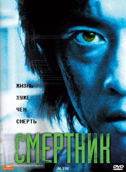 Alive - Russian Movie Cover