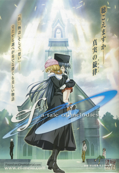 """""""Ef: A Tale of Melodies."""" - Japanese Movie Poster"""