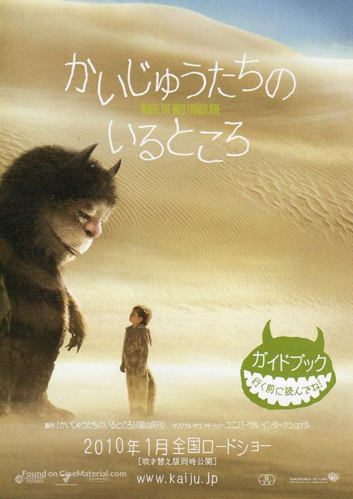 Where the Wild Things Are - Japanese Movie Poster