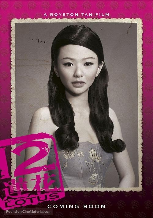 12 Lotus - Singaporean Movie Poster