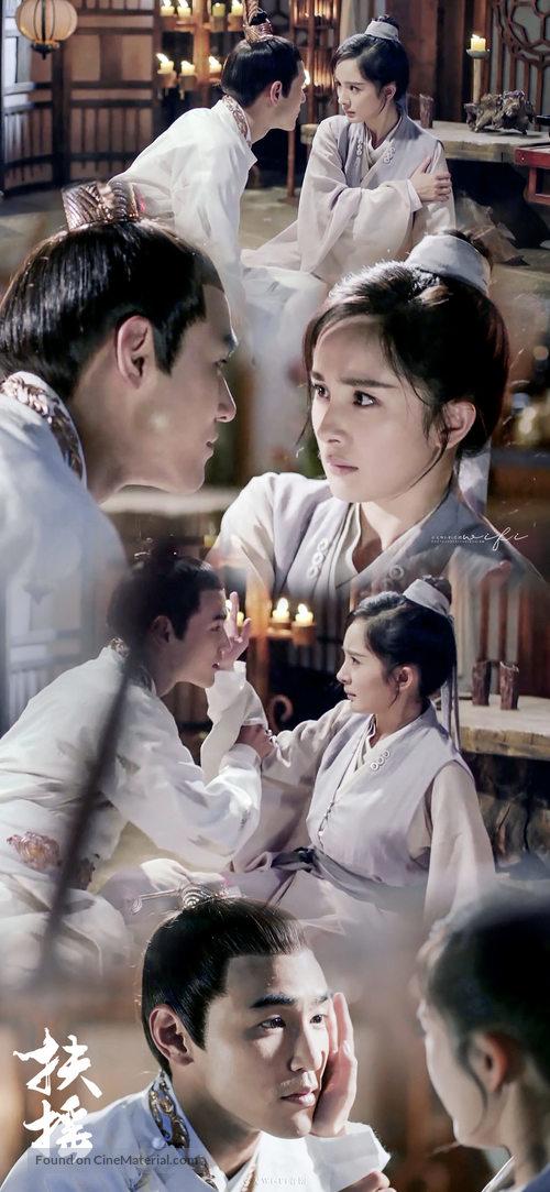 """Fuyao"" - Chinese Movie Poster"