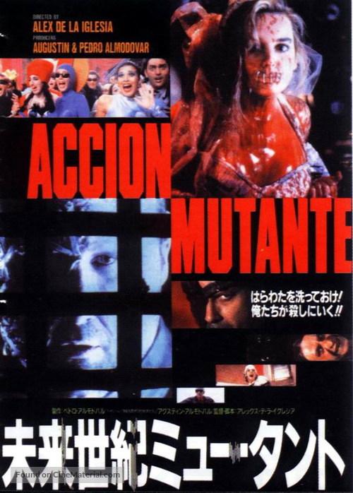 Acción mutante - Japanese DVD movie cover