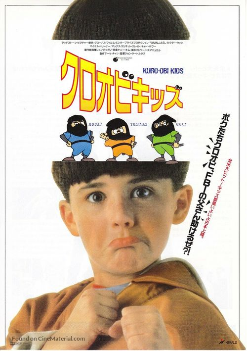 3 Ninjas - Japanese Movie Poster