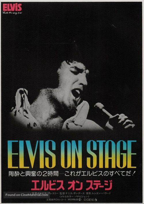Elvis: That's the Way It Is - Japanese Movie Poster