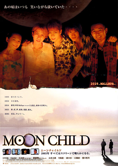 Moon Child - Japanese Movie Poster