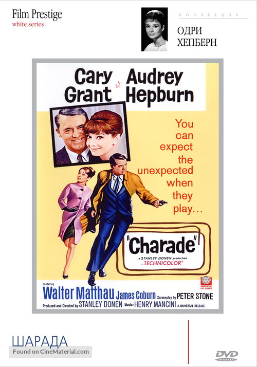 Charade - Russian DVD movie cover