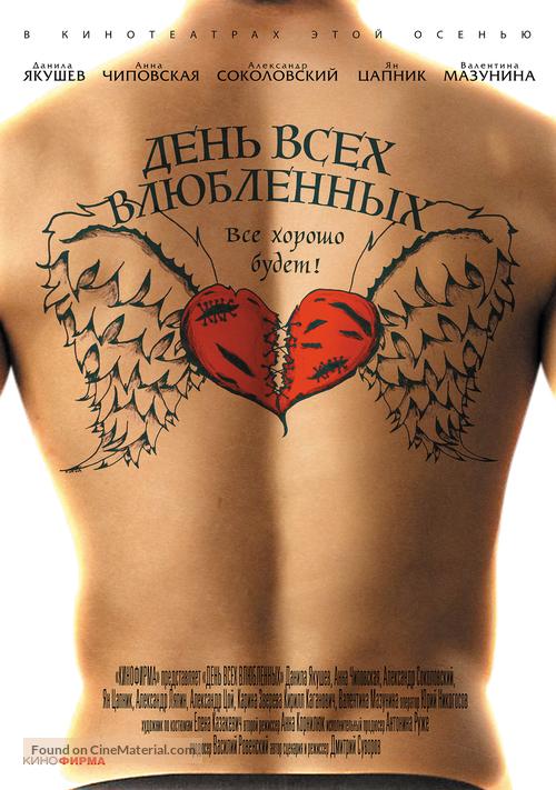 Den vsekh vlyublennykh - Russian Movie Poster