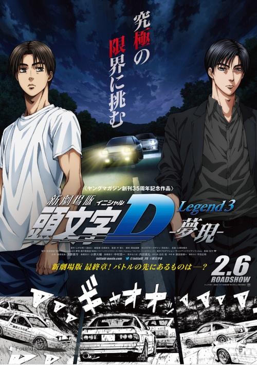 Shingekijouban Inisharu D: Legend 3 - Mugen - Japanese Movie Poster