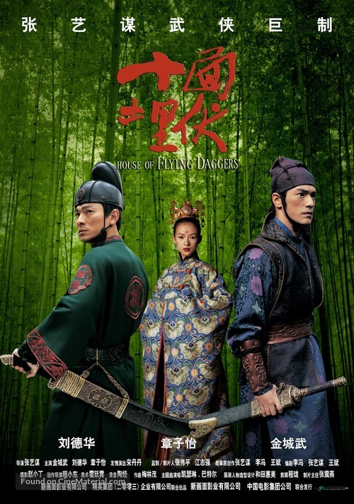 Shi mian mai fu - Chinese Movie Poster