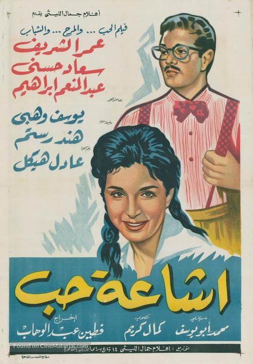 ishayat hub egyptian movie poster