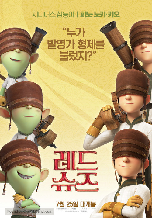 Red Shoes & the 7 Dwarfs - South Korean Movie Poster
