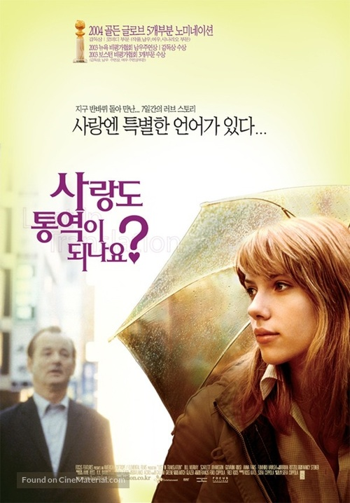 Lost in Translation - South Korean Movie Poster