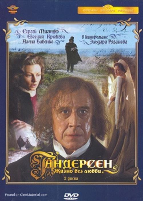 Andersen. Zhizn bez lyubvi - Russian DVD movie cover