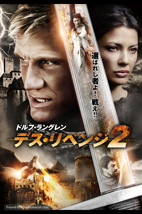 In the Name of the King: Two Worlds - Japanese Movie Cover