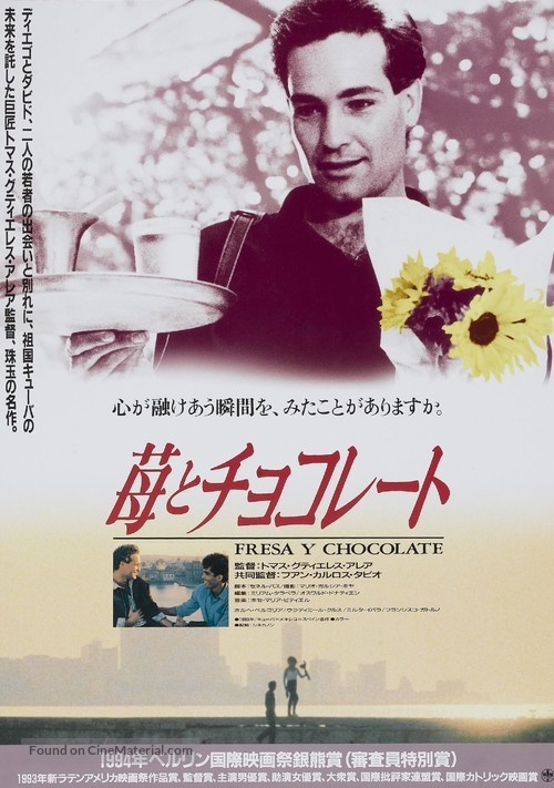 Fresa y chocolate - Japanese Movie Poster