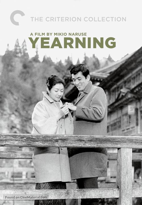 Midareru - Movie Cover