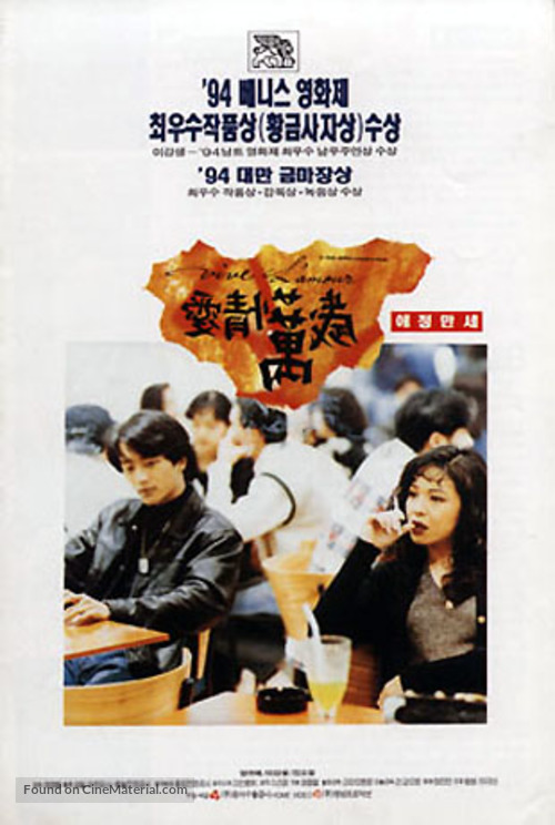 Ai qing wan sui - South Korean Movie Poster