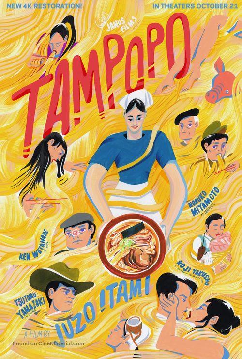 Tampopo - Movie Poster