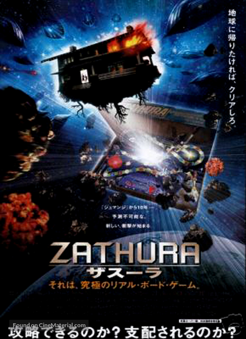 Zathura: A Space Adventure - Japanese Movie Poster