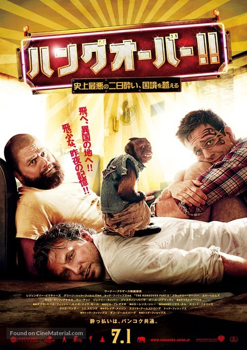 The Hangover Part II - Japanese Movie Poster