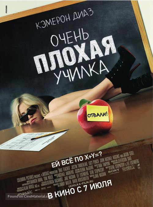 Bad Teacher - Russian Movie Poster