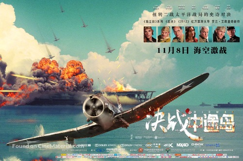 Midway 2019 Movie Chinese Film Fabric Poster Decoration 162