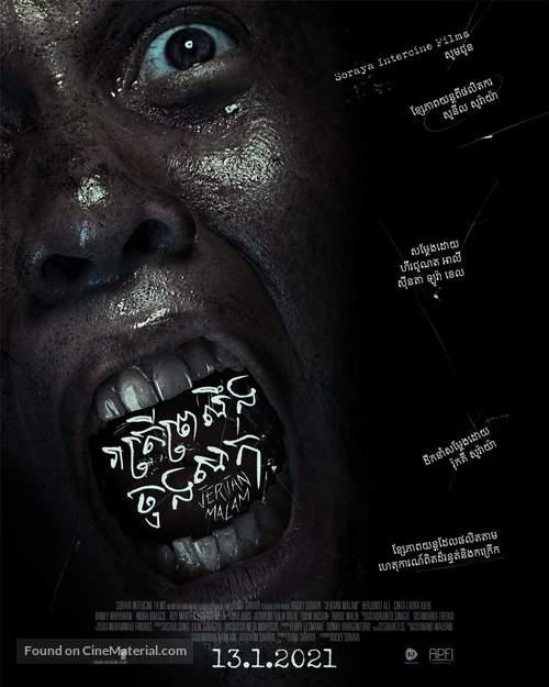 Jeritan Malam -  Movie Poster
