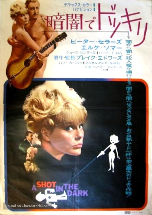 A Shot in the Dark - Japanese Movie Poster