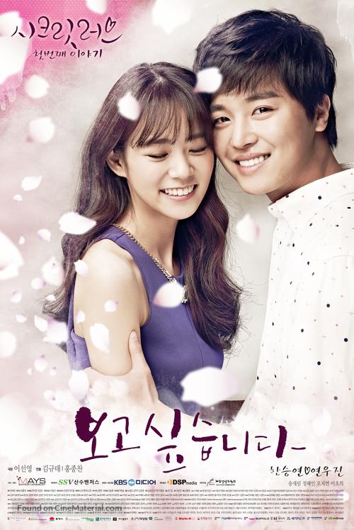 Movie the korean secret love Secret (2007