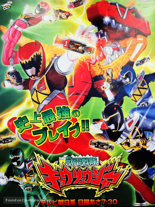 """Jûden Sentai Kyôryûjâ"" - Japanese DVD movie cover"