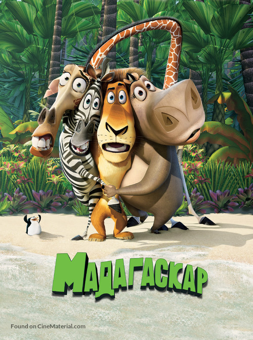 Madagascar - Russian poster