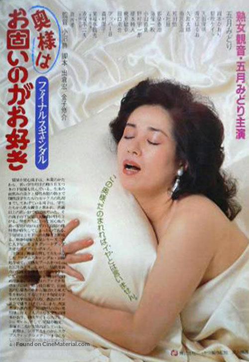 Final scandal: Okusama wa okatai no ga osuki - Japanese Movie Poster