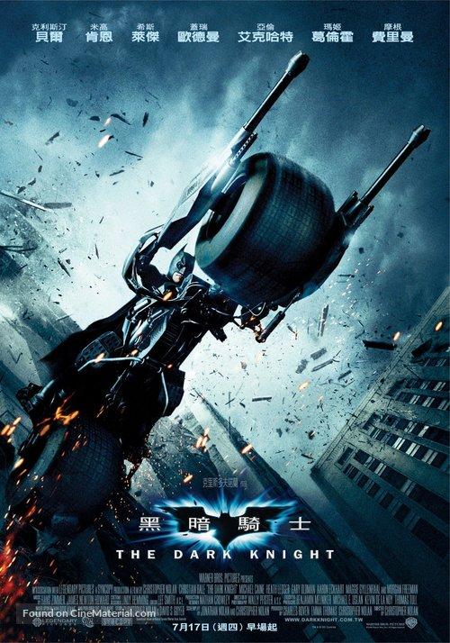The Dark Knight - Taiwanese Movie Poster