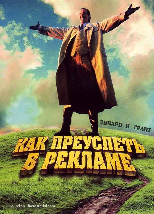 How to Get Ahead in Advertising - Russian Movie Cover