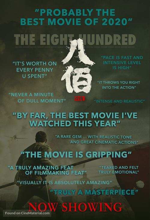 Ba bai - Singaporean Movie Poster