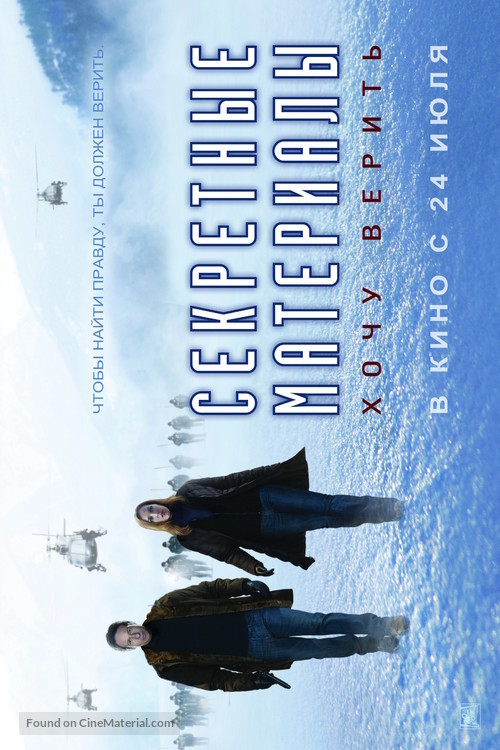 The X Files: I Want to Believe - Russian Movie Poster