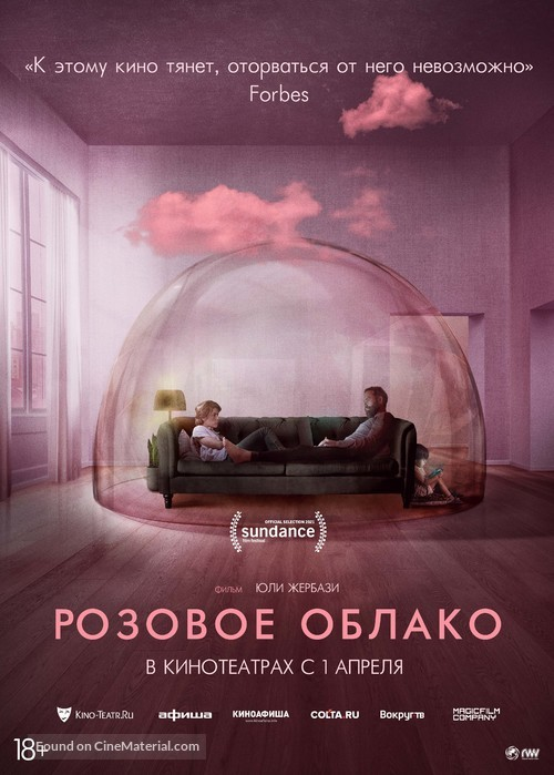 A Nuvem Rosa - Russian Movie Poster