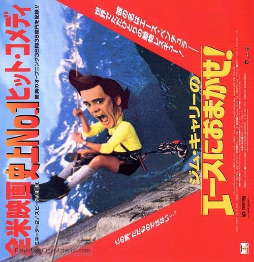 Ace Ventura: When Nature Calls - Japanese Movie Poster