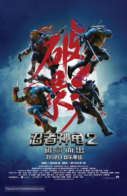 tmnt 2 movie poster