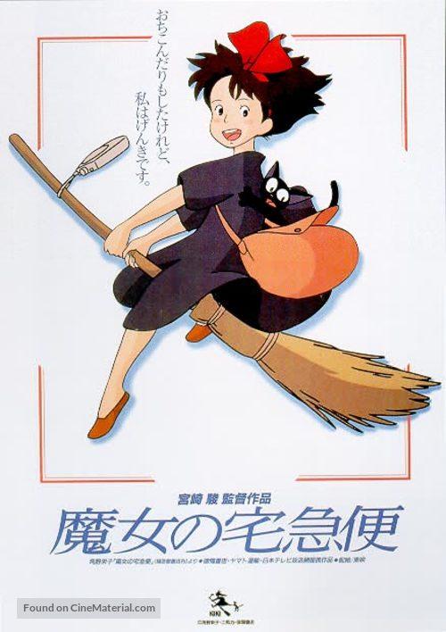 Majo no takkyûbin - Japanese VHS movie cover