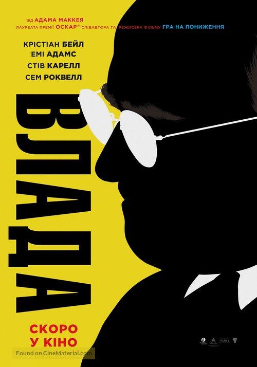 Vice - Ukrainian Movie Poster