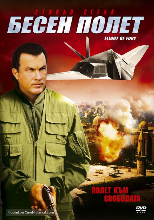 Flight of Fury - Bulgarian poster