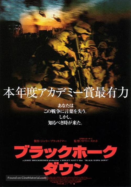 Black Hawk Down - Japanese Movie Poster