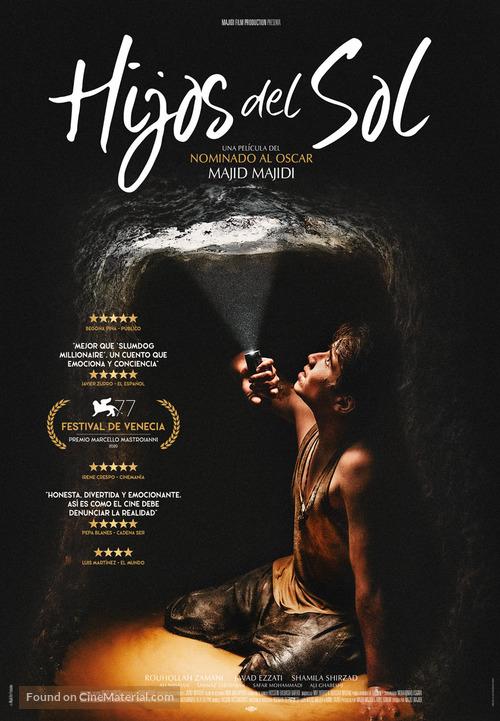 The Sun - Spanish Movie Poster