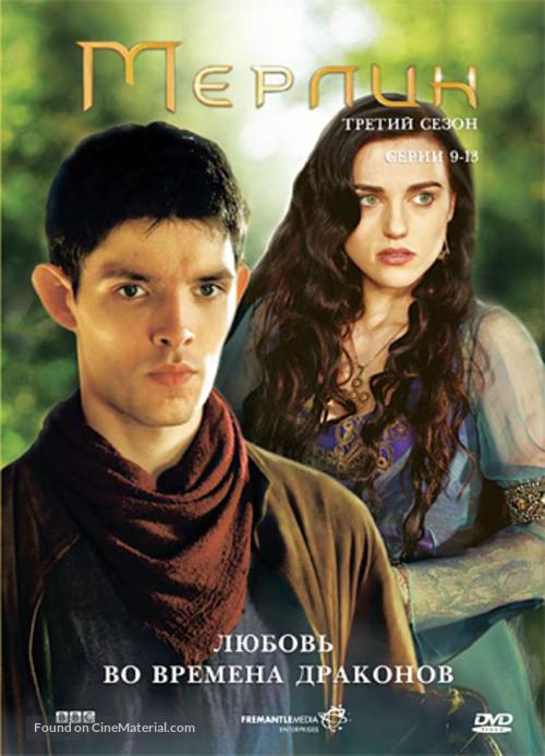 """Merlin"" - Russian DVD cover"