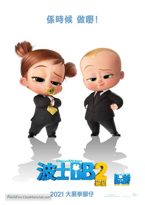 The Boss Baby: Family Business - Hong Kong Movie Poster