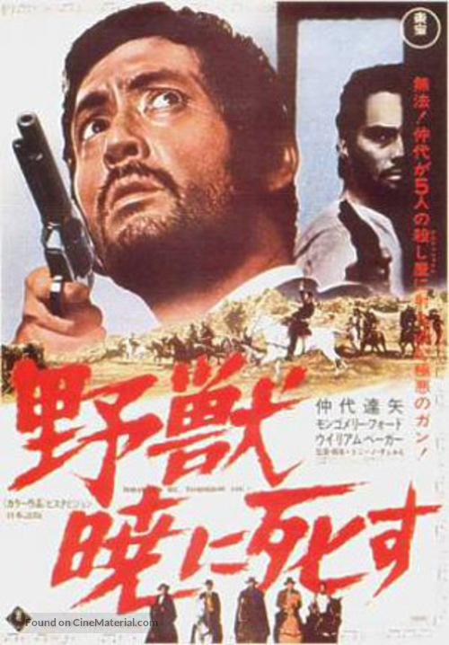 Today We Kill Tomorrow We Die 1968 Japanese Movie Poster