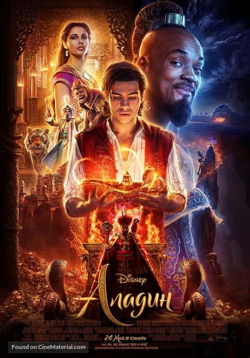 Aladdin - Bulgarian Movie Poster