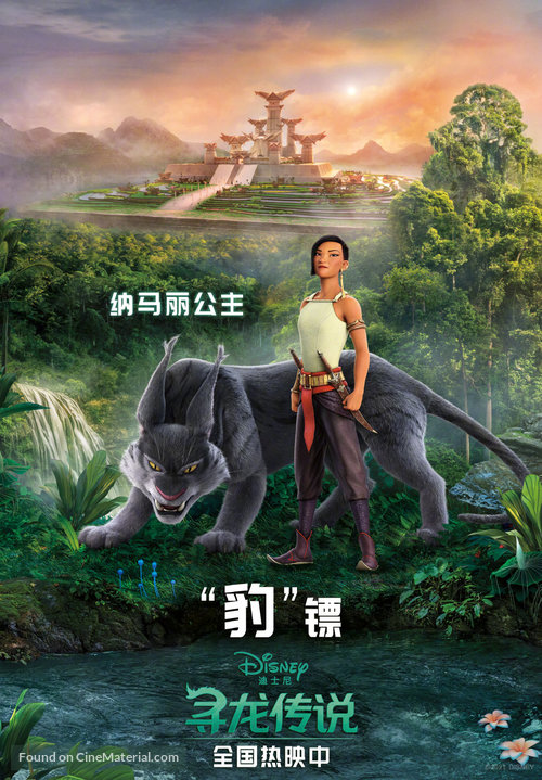 Raya and the Last Dragon - Chinese Movie Poster