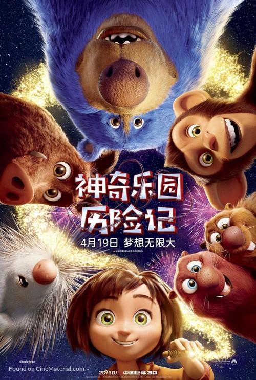 Wonder Park - Chinese Movie Poster